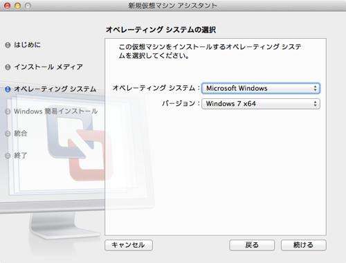 Vmware fusion 5 windows 8 install 04