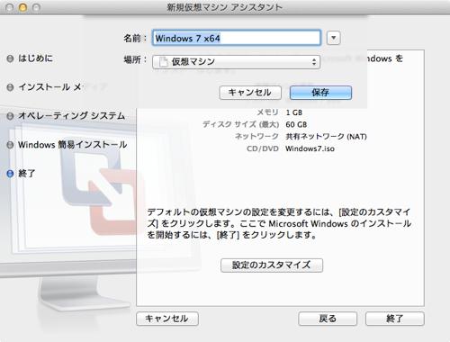 Vmware fusion 5 windows 8 install 06