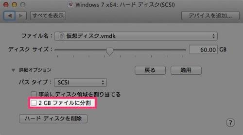 Vmware fusion 5 windows 8 install 07