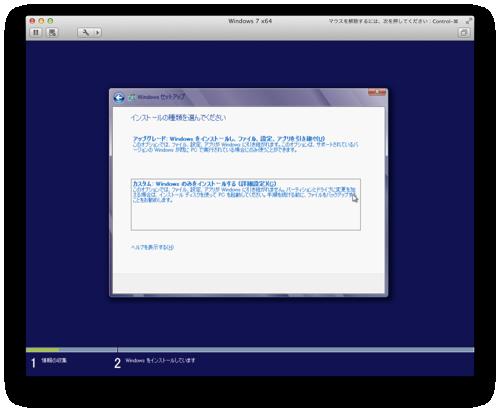 Vmware fusion 5 windows 8 install 23