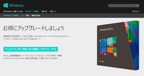 Windows 8 upgrade 01
