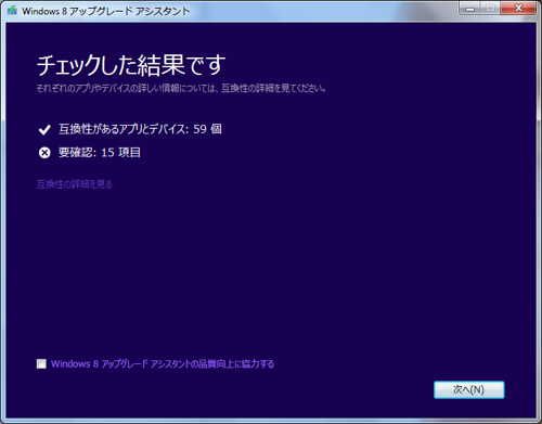 Windows 8 upgrade 02
