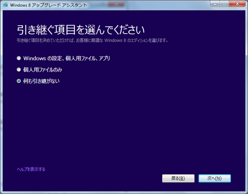 Windows 8 upgrade 03