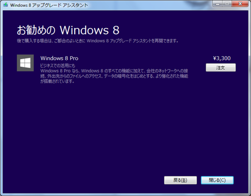Windows 8 upgrade 04