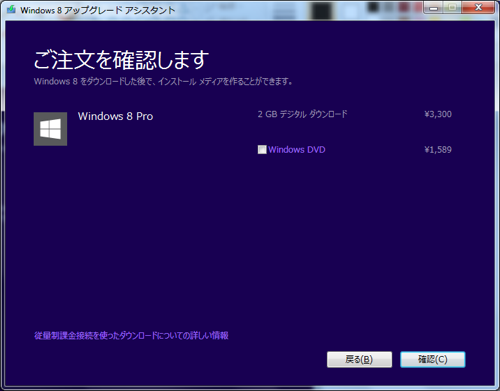Windows 8 upgrade 05