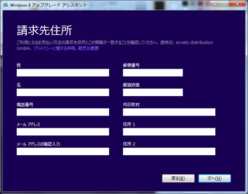 Windows 8 upgrade 06