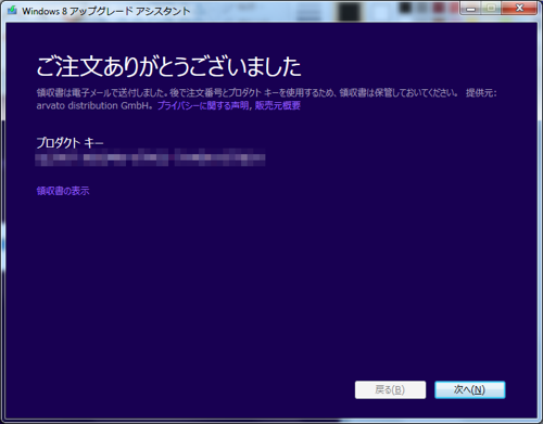 Windows 8 upgrade 08