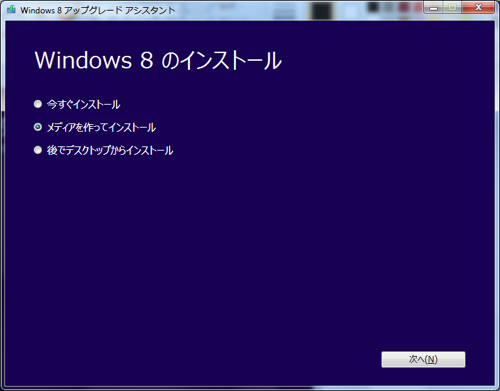 Windows 8 upgrade 09
