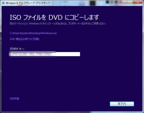 Windows 8 upgrade 11