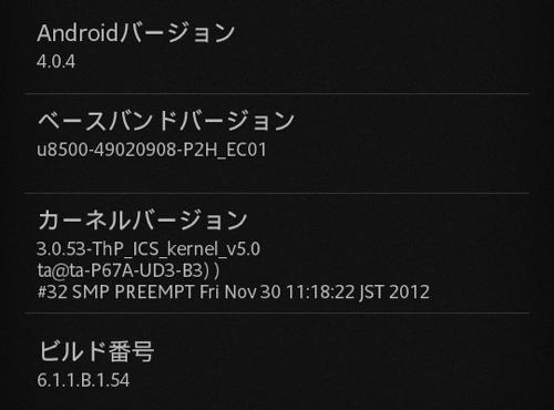Xperia p thp ics kernel v5 eyecatch