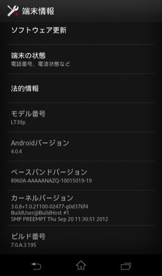 Xpreia t lt30p the bond phone 16