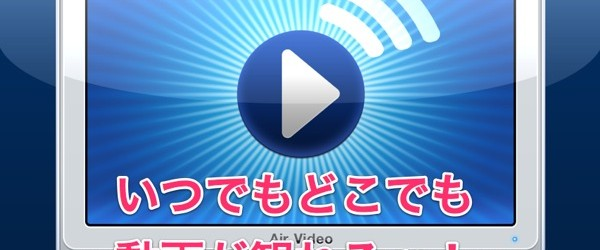 Air VideoでPCのなかの動画をどこでもiPadで観る!
