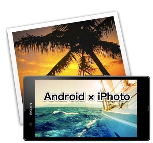 Android端末で撮った写真をiPhotoに同期する方法