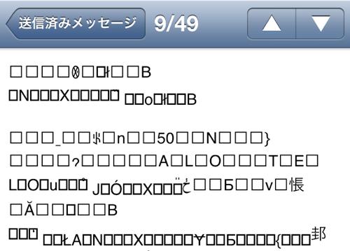 Gmail garble eyecatch