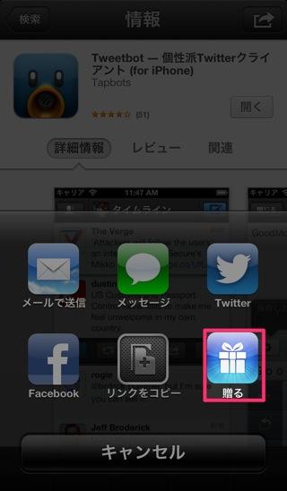 Itunes app present 2