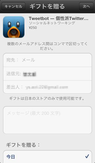 Itunes app present 3