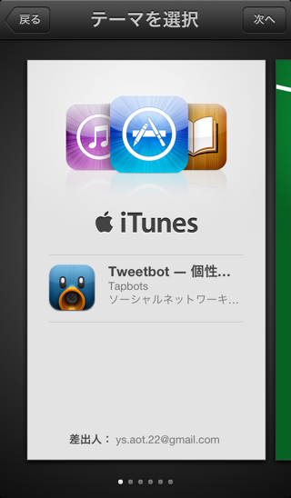 Itunes app present 4