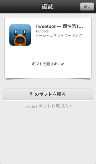 Itunes app present 6