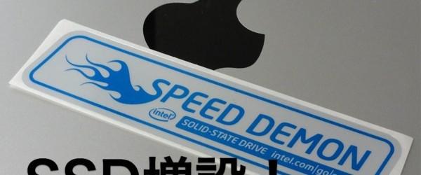 Mac mini 2011年モデルにSSDを増設する手順を解説