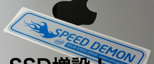 Mac mini Mid 2011にSSDを増設した!