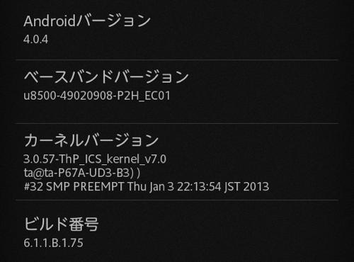 Xperia p minor updata and jpmod v5 eyecatch