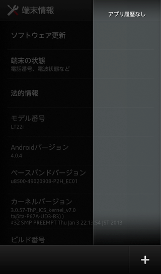 Xperia p smallapp and jp mod v45 2