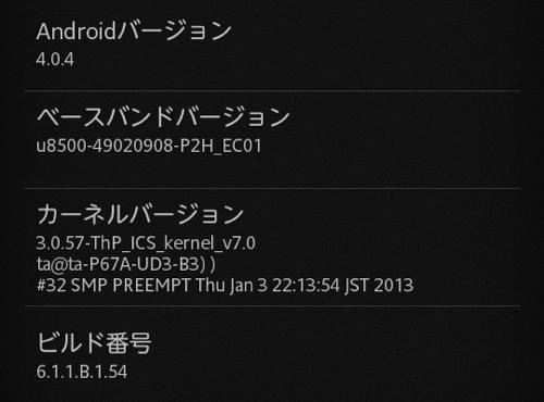 Xperia p thp ics kernel v7 eyecatch