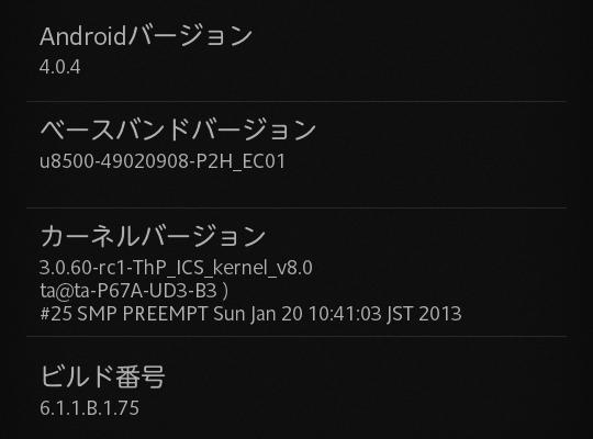 Xperia p thp ics kernel v8 eyecatch