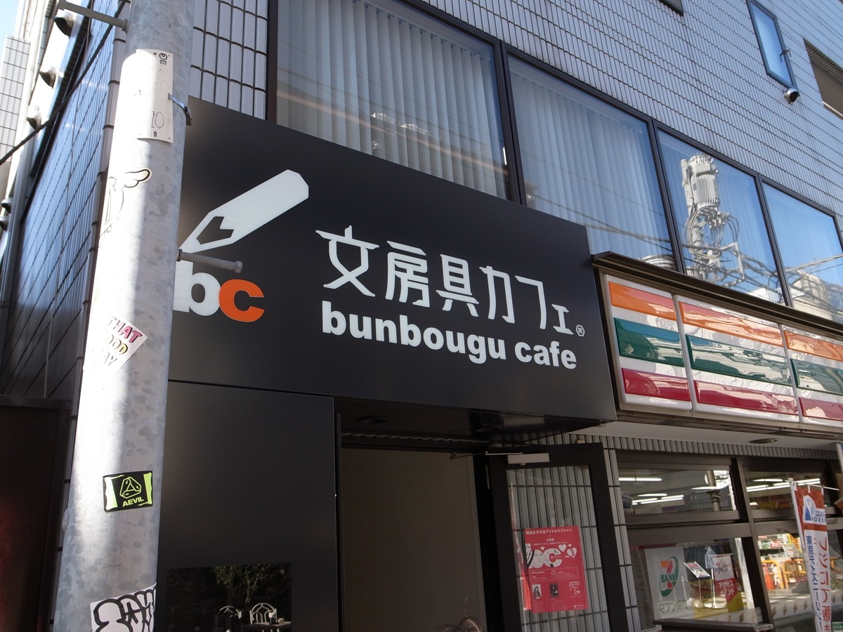 Decoy went to bunbougu cafe 1