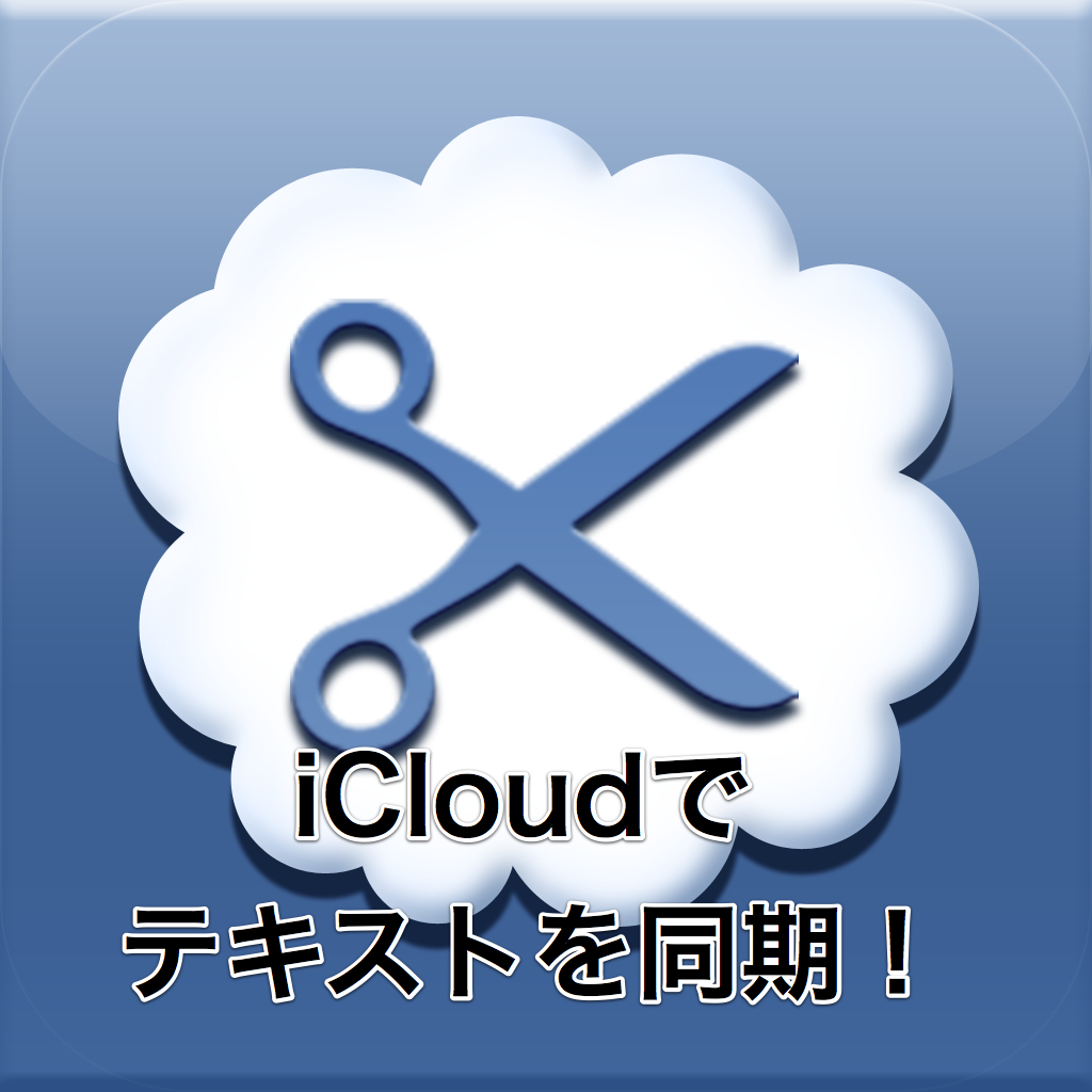 Icloud clipboad sync cloud clip eyecatch