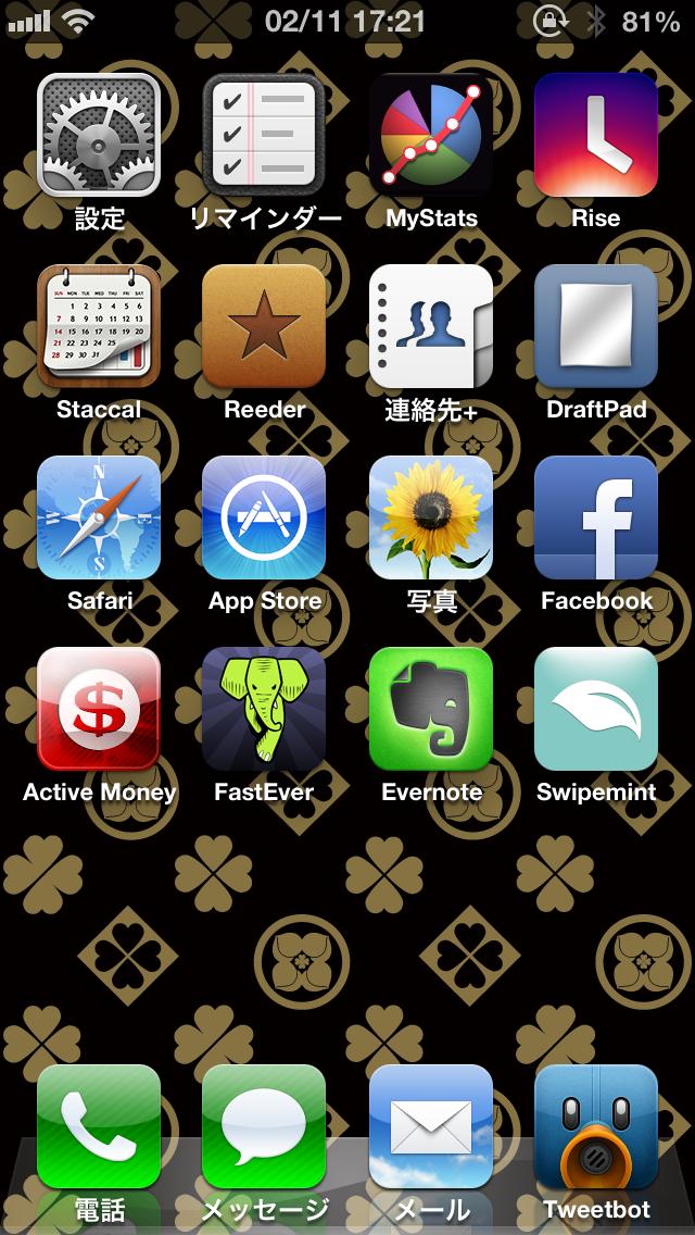 Iphone 5 ios 6 1 jailbreak app 3
