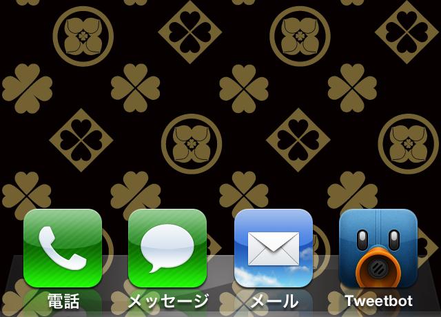 Iphone 5 ios 6 1 jailbreak app 5