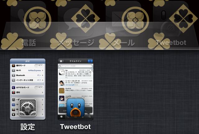 Iphone 5 ios 6 1 jailbreak app 8