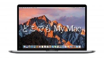 「どこでも My Mac」を使って複数台のMacでファイル共有・画面共有をする方法