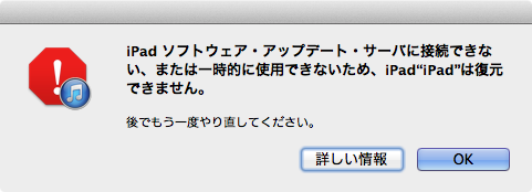Solution cant restore itunes 1