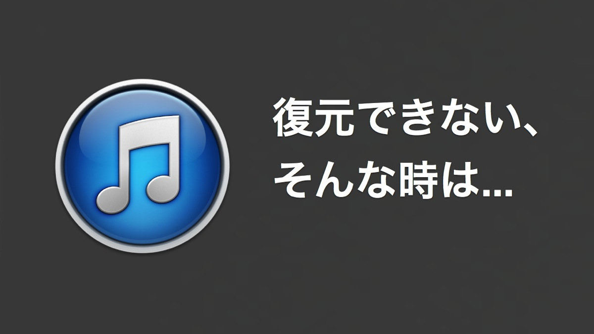Solution cant restore itunes eyecatch
