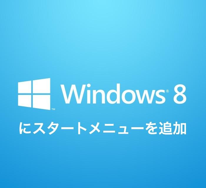 Windows 8 add start menu startmenu8 eyecatch