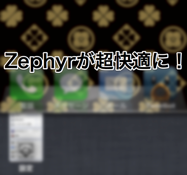 Zephyr setting change eyecatch