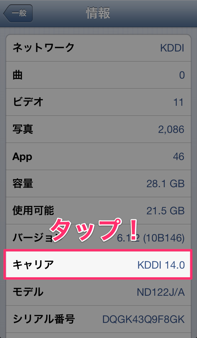 Au iphone 5 prl updata 3