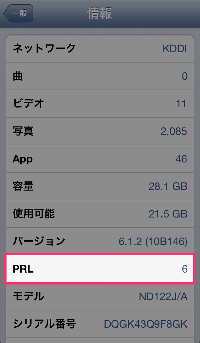 Au iphone 5 prl updata 4