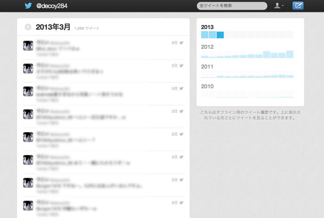 Twitter all tweet log download 7