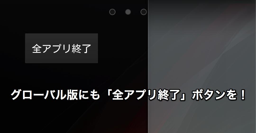 Xperia z all app end button