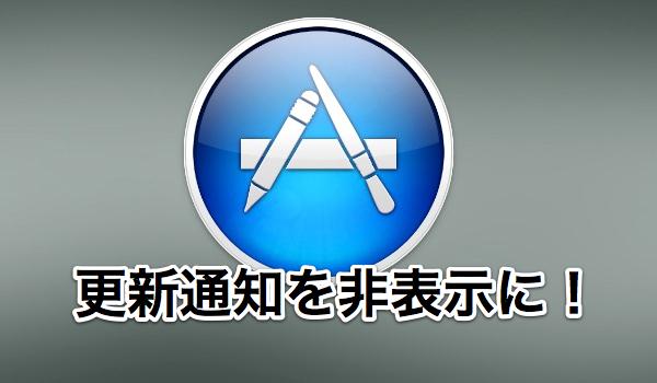 Mac app store apdata notification hide