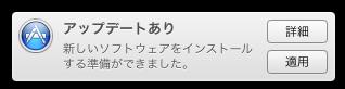 Mac app store apdata notification hide 1