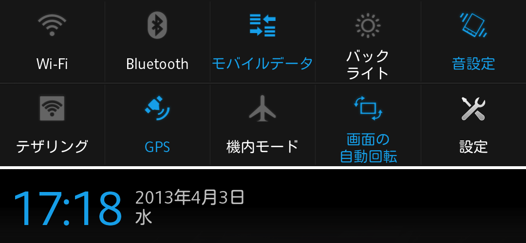 Xperia z docomo status bar and task switcher 1