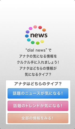 Dialnews dial operation news app 1