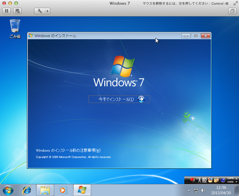 Mac mini vmware fusion windows 7 install 17