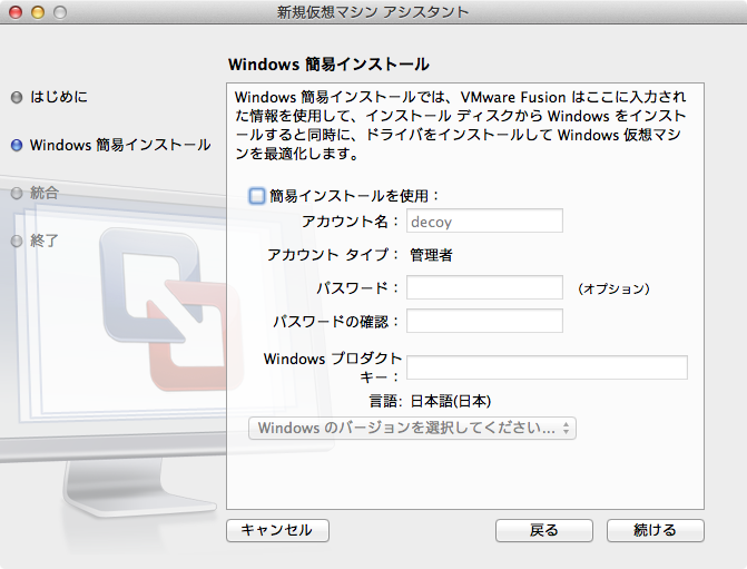 Mac mini vmware fusion windows 7 install 2