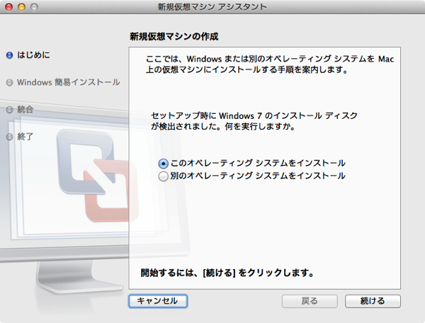 Mac mini vmware fusion windows 7 install 3