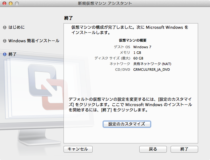 Mac mini vmware fusion windows 7 install 4
